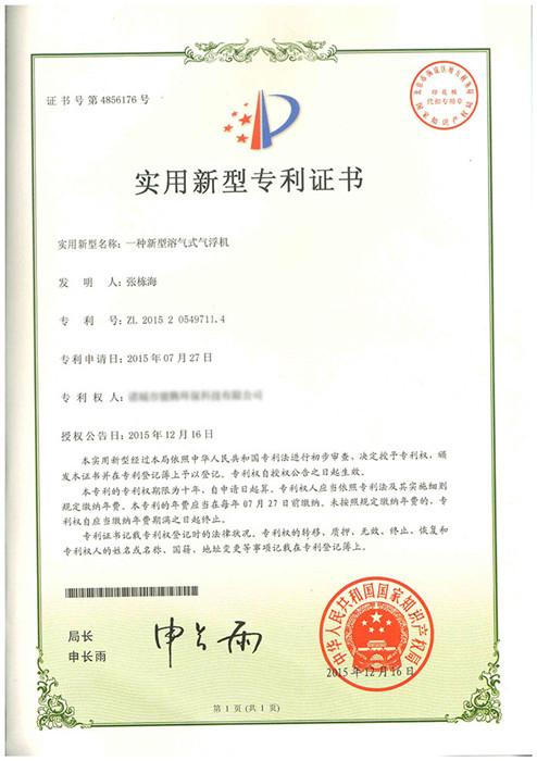气浮机专利